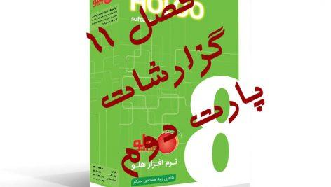 آموزش حسابداری هلو فصل یازدهم