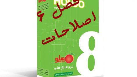 آموزش حسابداری هلو فصل ششم