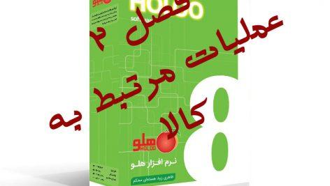 آموزش حسابداری هلو - قصل دوم