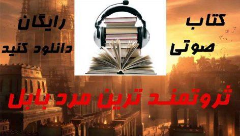 کتاب صوتی ثروتمندترین مرد بابل ( رایگان )