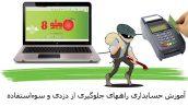 آموزش حسابداری - راههای چلوگیری از دزدی و سوءاستفاده
