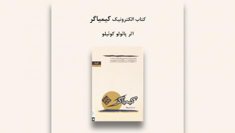 کیمیاگر (PDF)