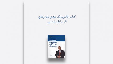 مدیریت زمان (PDF )