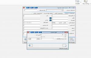 آموزش حسابداری هلو - معرفی طرف حساب