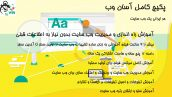 آموزش راه اندازی و مدیریت وب سایت