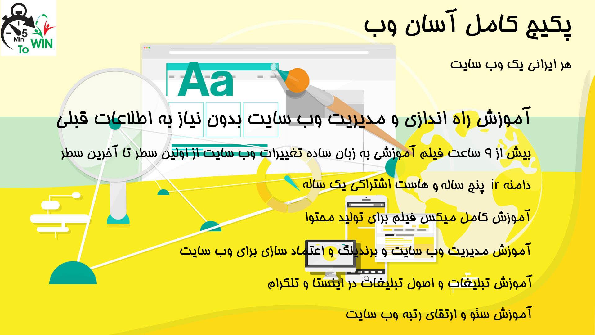 پکیج راه اندازی وب سایت آسان وب