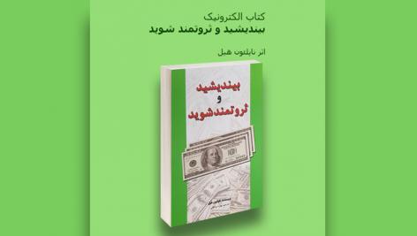 بیندیشید و پولدار شوید (PDF)