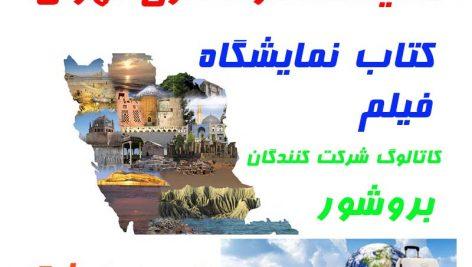 نمایشگاه توریسم و صنایع وابسته – بهمن ۹۷