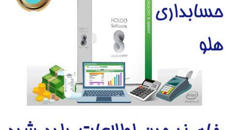 آموزش حسابداری هلو
